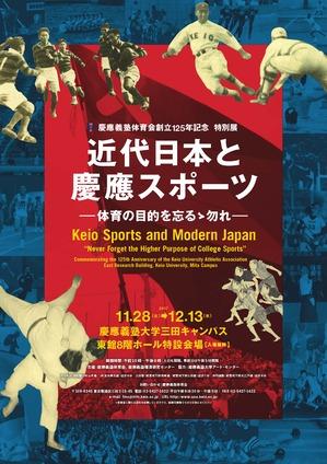 慶應スポーツA2_1013.jpg