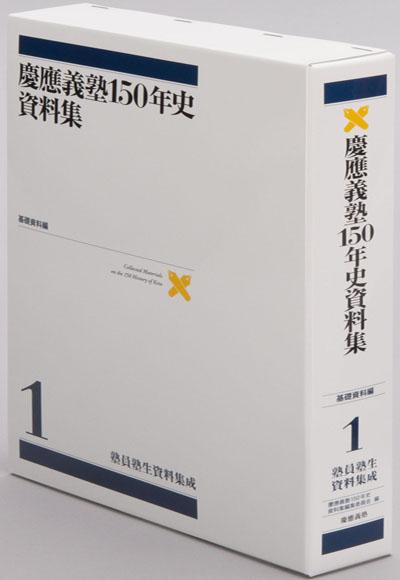 http://www.fmc.keio.ac.jp/publication/150nennshiryoshu.jpg