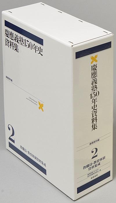 http://www.fmc.keio.ac.jp/publication/150nennshiryoshu2.jpg