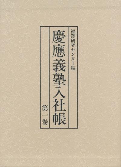 http://www.fmc.keio.ac.jp/publication/images/c3.jpg