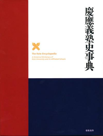http://www.fmc.keio.ac.jp/publication/images/c6.jpg