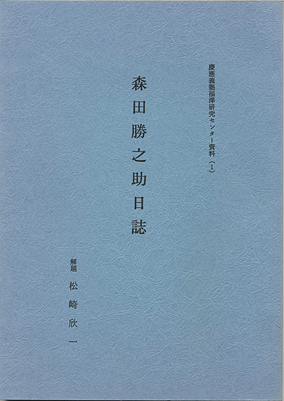 http://www.fmc.keio.ac.jp/publication/images/fukuzawa_center.jpg