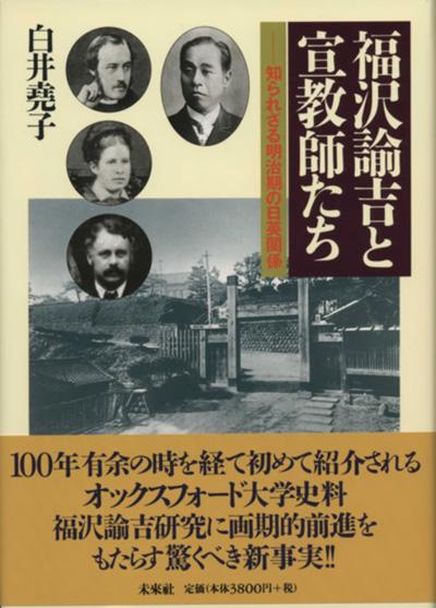 http://www.fmc.keio.ac.jp/publication/images/sousho2.jpg