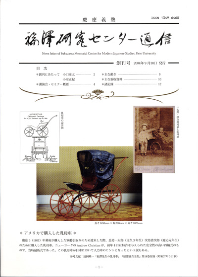 http://www.fmc.keio.ac.jp/publication/images/tsushin1.jpg